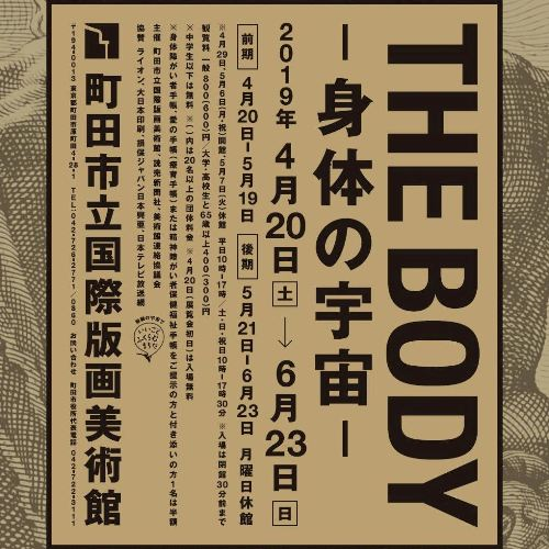 THE BODY―身体の宇宙―